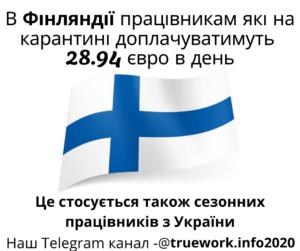 Робота в Фінляндії