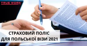 Нові вимоги до страховки в 2021 році
